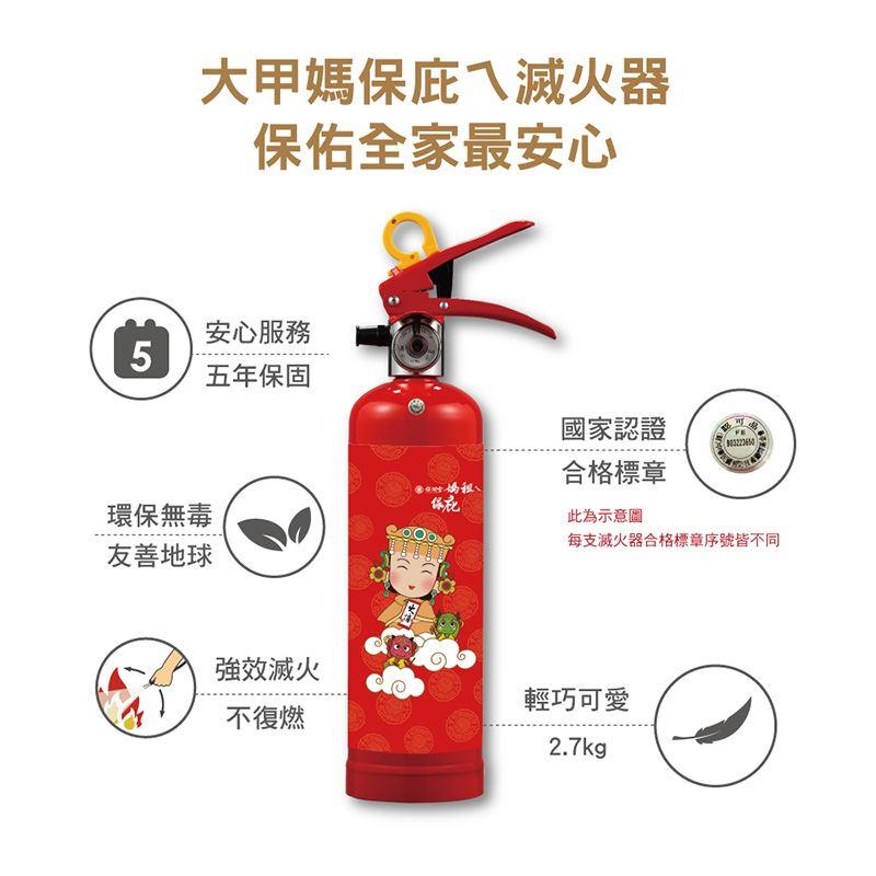 正德防火-大甲媽強化液滅火器