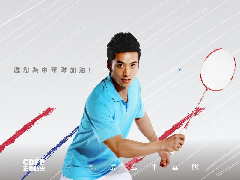 正德防火邀您為中華隊加油-東京奧運